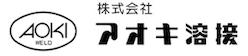 株式会社アオキ溶接